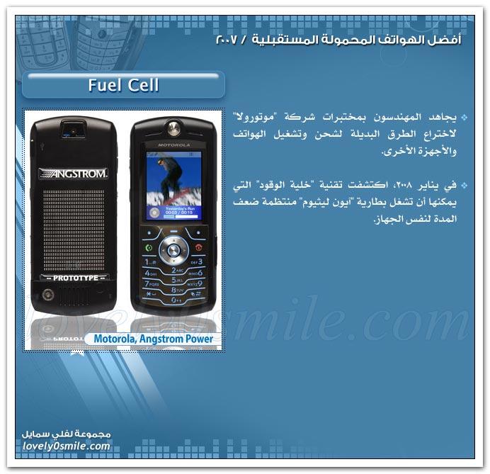 أفضل الهواتف المحمولة المستقبلية 2007
