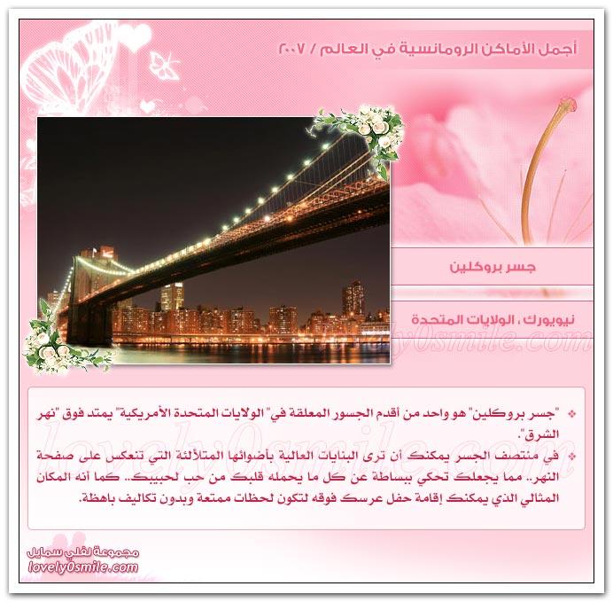 أجمل الأماكن الرومانسية في العالم 2007