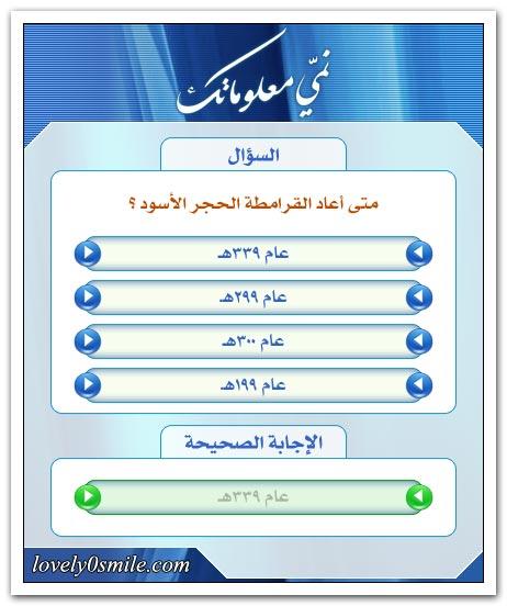 عباس بن فرناس + مدينة الفيحاء + مخترع التلسكوب