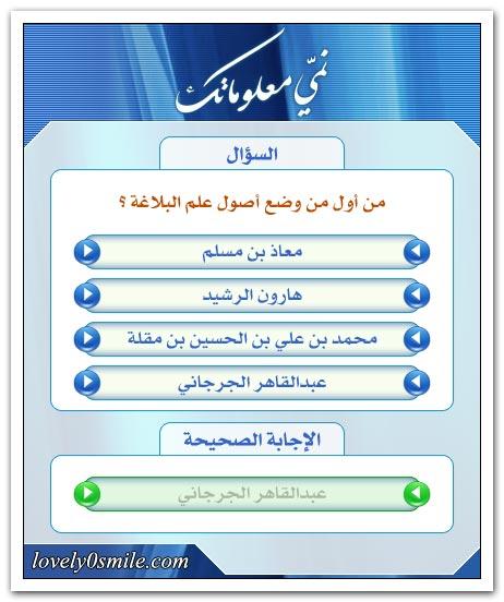 أول من وضع الأرقام العربية + أول من شخص الشلل النصفي + أول من وضع أصول علم البلاغة