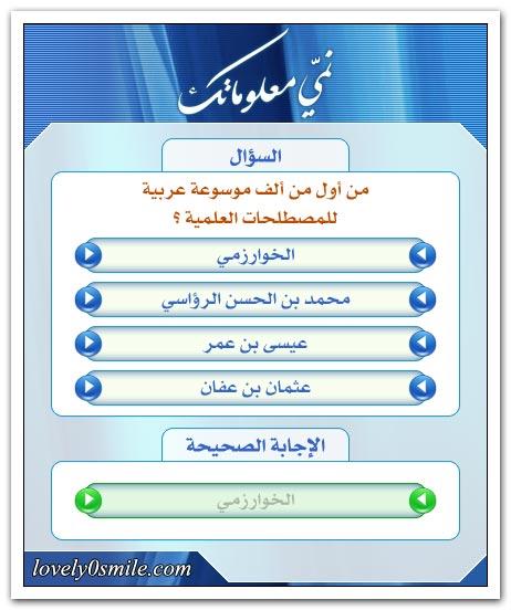 أول قاموس عصري في اللغة العربية + أول من قال شعراً
