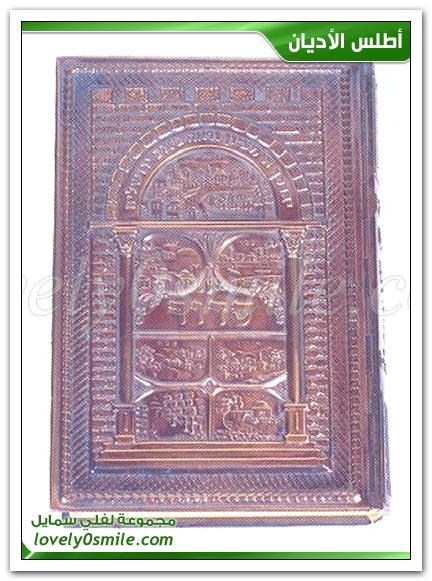 صور: الديانة اليهودية - التوراة