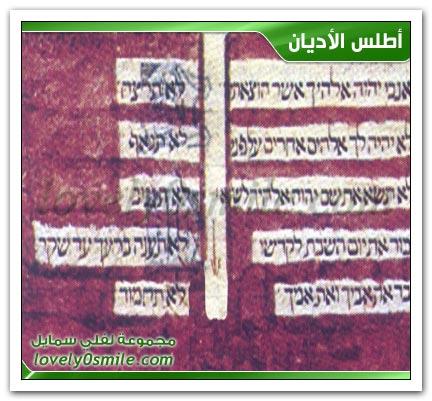 بنو إسرائيل والوصايا العشر