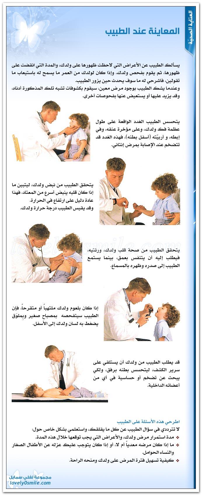 المعاينة عند الطبيب