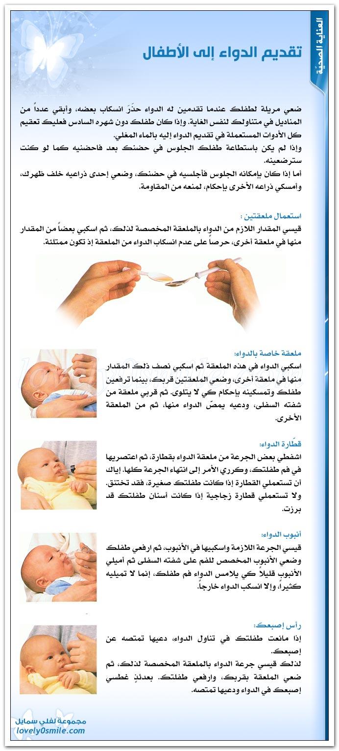 تقديم الدواء إلى الأطفال