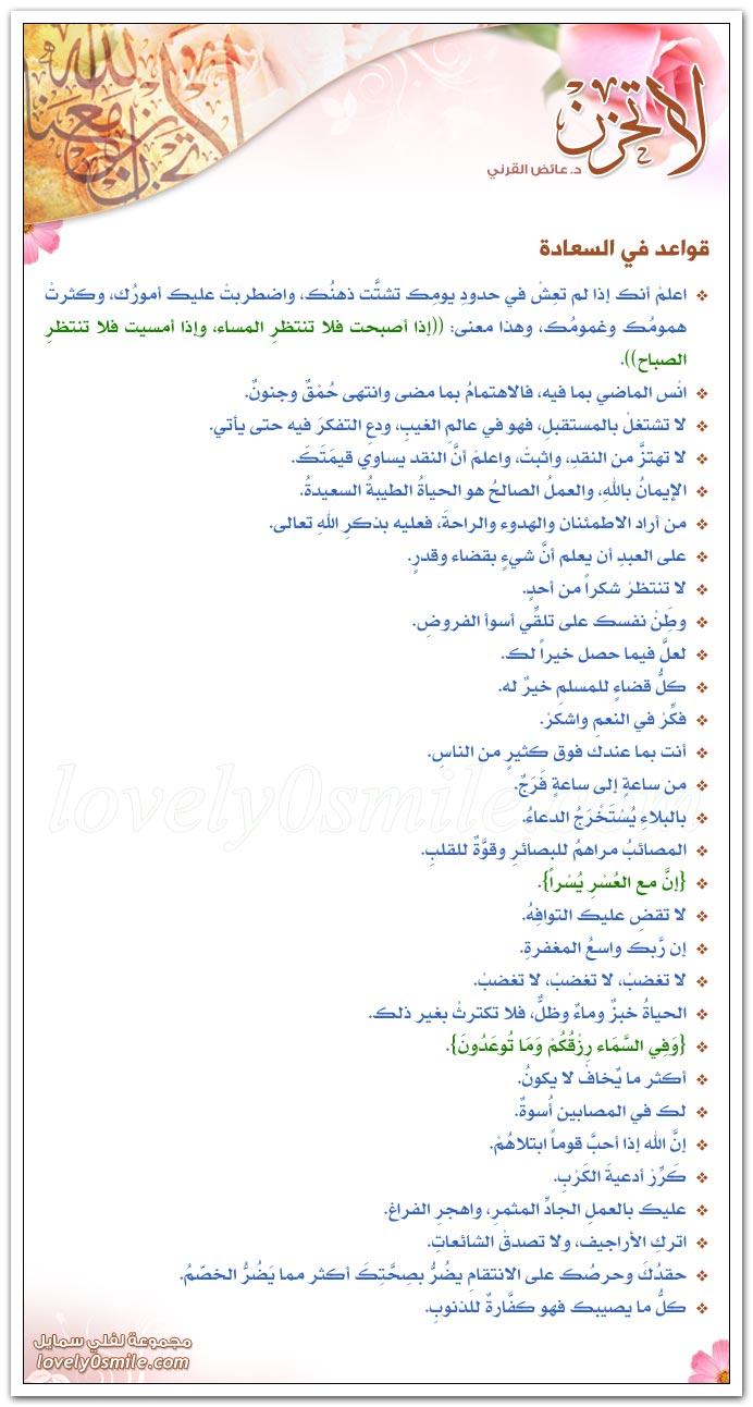 قواعد السعادة LaTahzan-041.jpg