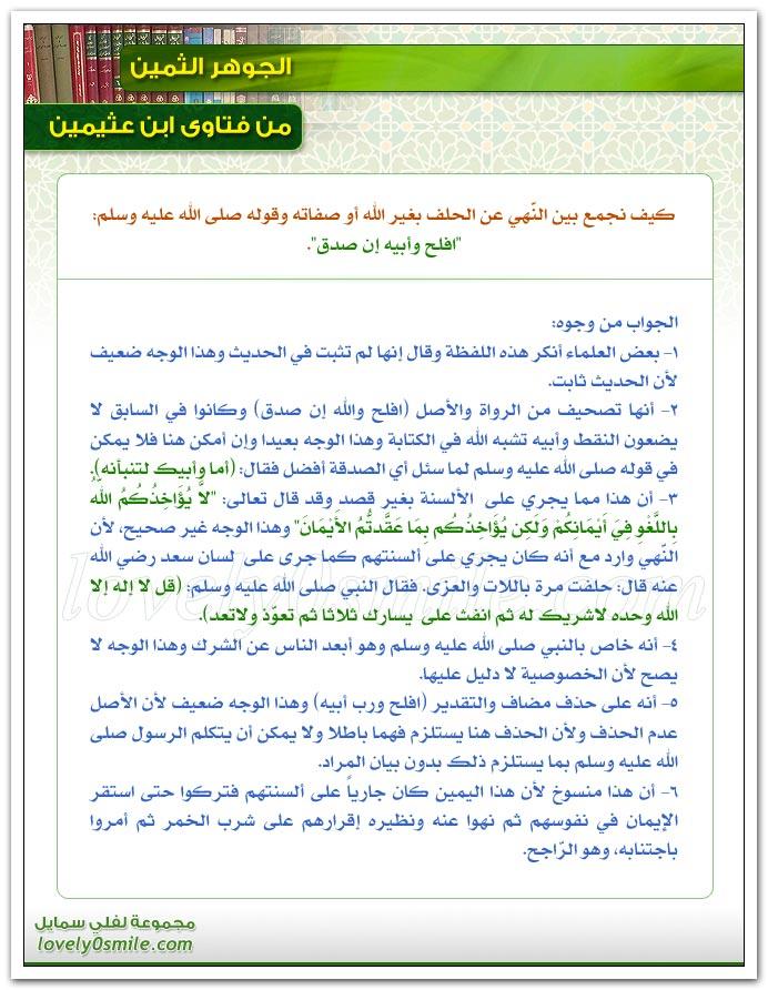 الفرق بين أعوذ و ألوذ + المفصل في القرآن وأقسامه وسبب تسميته