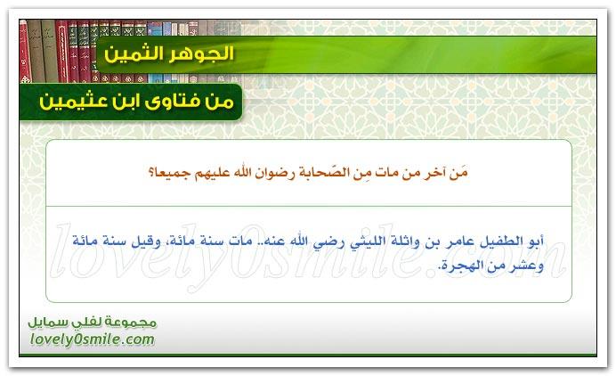 ثلاث شفاعات للنبي محمد + شروط الشفاعة + تابعي أحيا الله له فرسه بعد أن ماتت