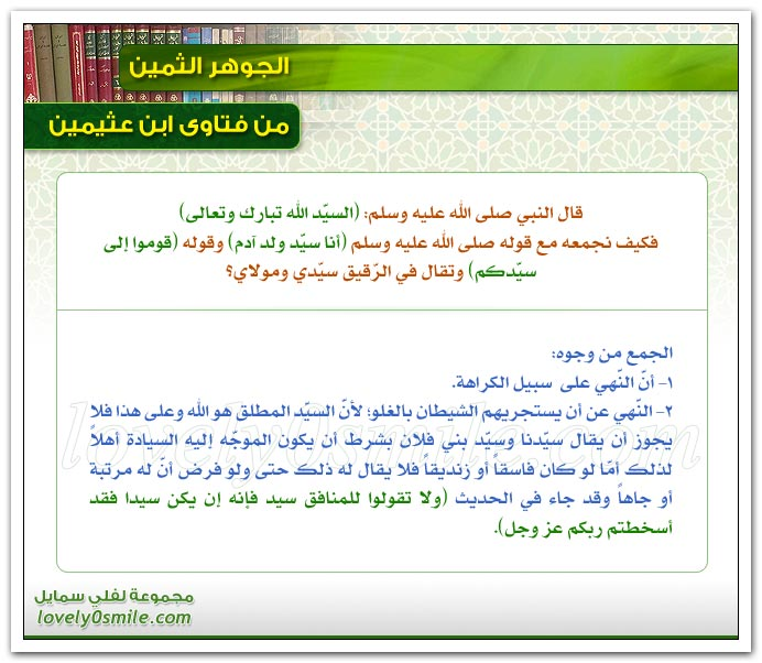 أول فتنة ظهرت في هذه الأمة +أعظم آية في القرآن + الفرح المنهي عنه والفرح الجائز؟