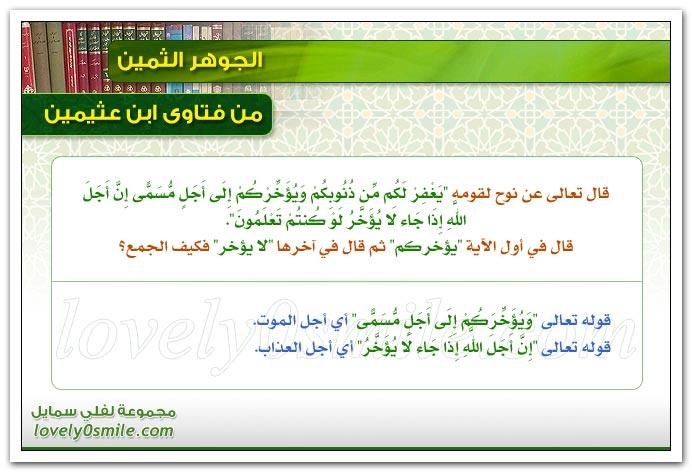 يا من أمره بعد الكاف والنون + أركان شكر النعمة + ما هي فتنة المحيا والممات؟