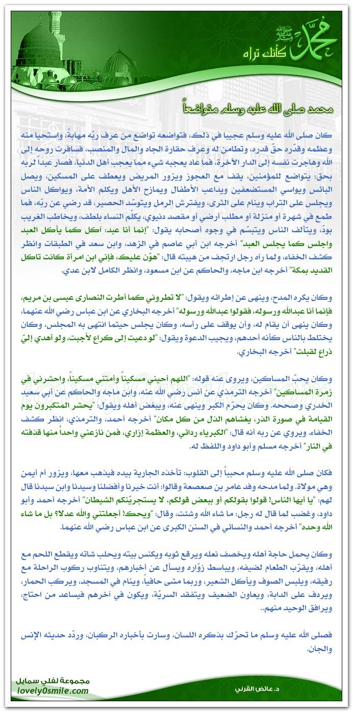 محمد صلى الله عليه وسلم متواضعاً