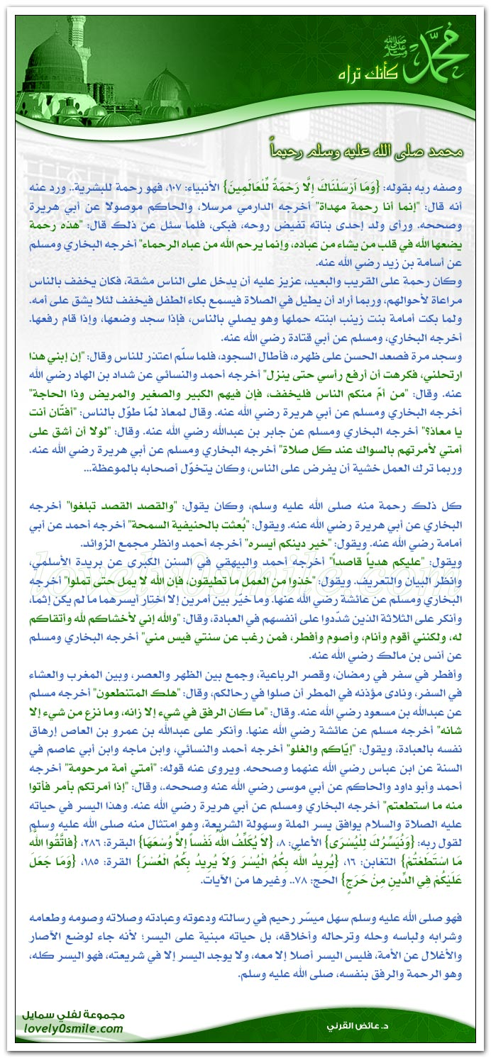 محمد صلى الله عليه وسلم رحيماً