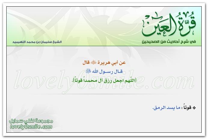 اللهم اجعل رزق آل محمداً قوتاً