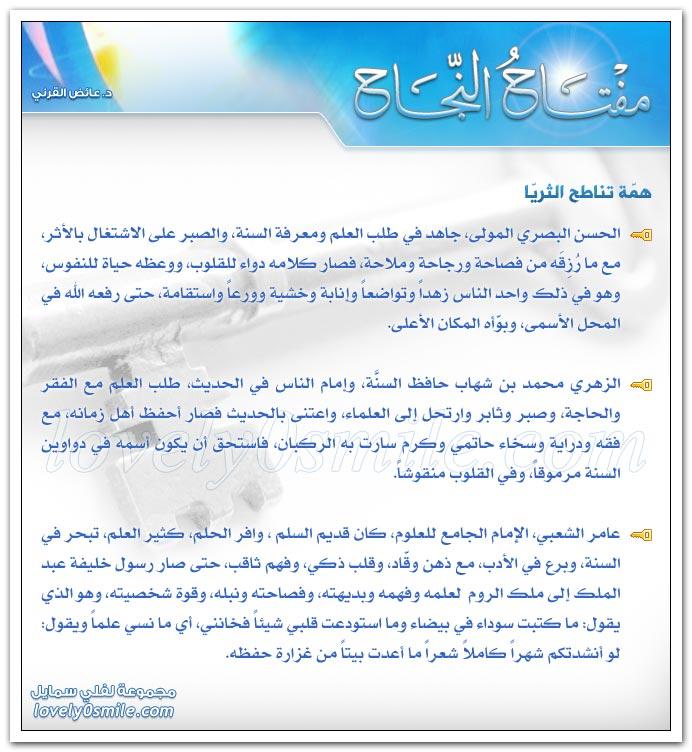 الحسن البصري والزهري محمد بن شهاب وعامر الشعبي