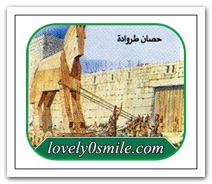 أهم الأحداث التاريخية الكبرى في حياة الأنبياء والرسل عليهم السلام ج1