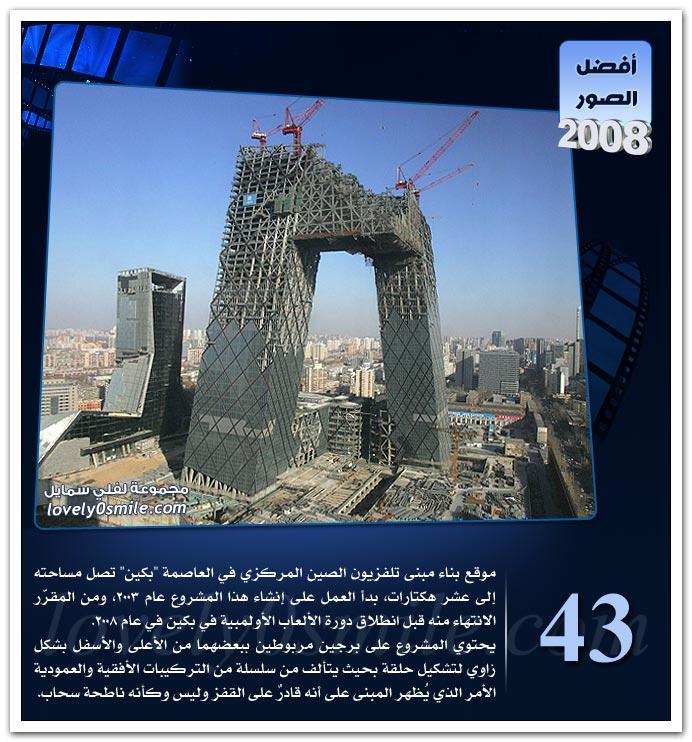 أفضل صور العالم لعام 2008 ج1