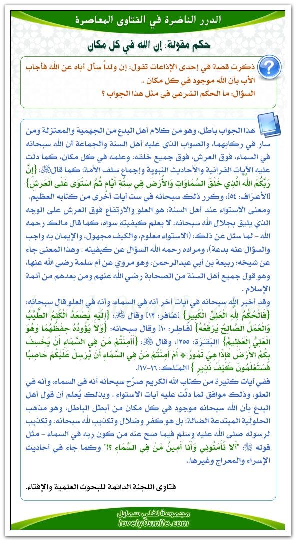 أهل الفترة + حكم قول يعلم الله كذا