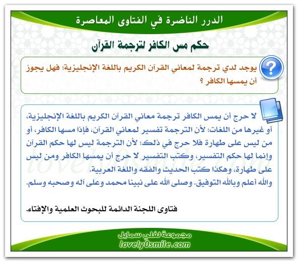 حكم مس الكافر لترجمة القرآن