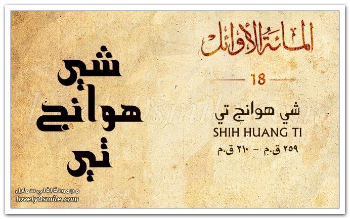 شي هوانج تي Shih Huang Ti