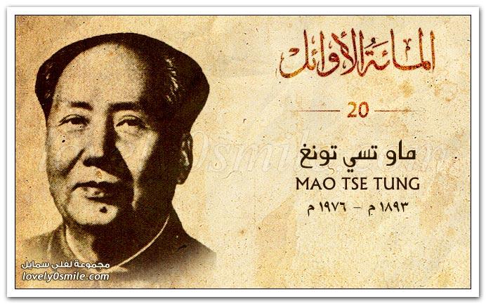 ماو تسي تونج Mao Tse Tung
