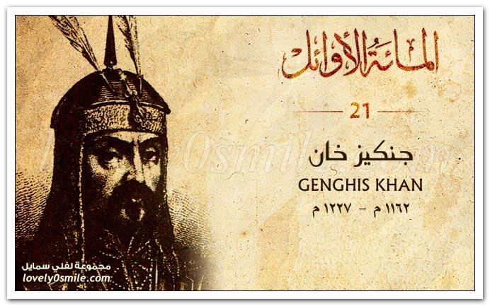 جنكيز خان Genghis Khan