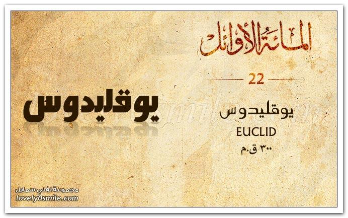 يوقليدوس Euclid