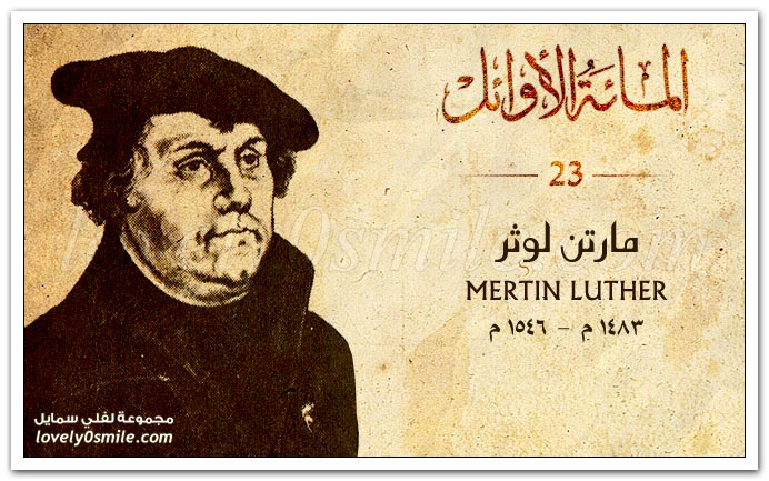 مارتن لوثر Mertin Luther