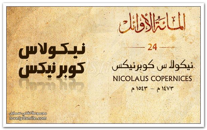 نيكولاس كوبرنيكس Nicolaus Copernices