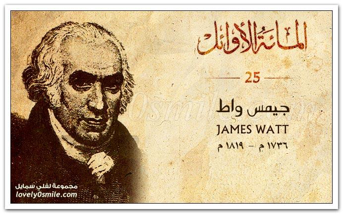 جمس واط James Watt مخترع للآلة البخارية