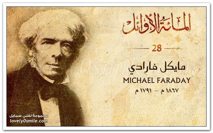 مايكل فارادي Michael Faraday