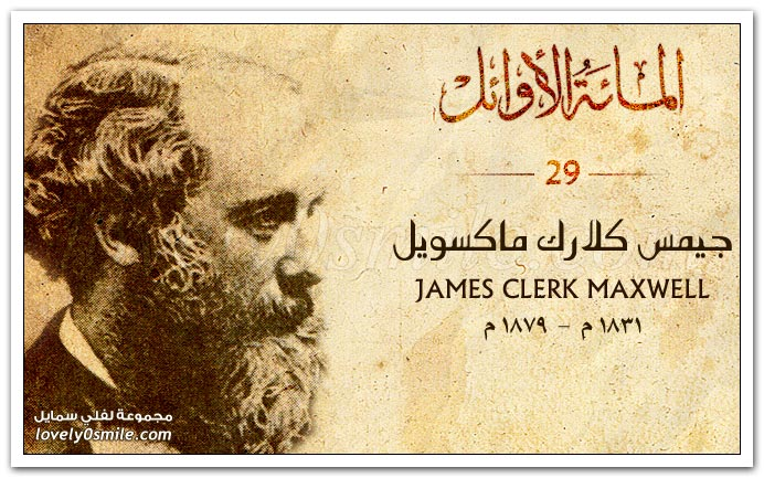 جيمس كلارك ماكسويل James Clerk Maxwell