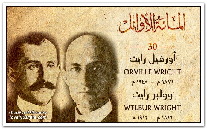 أورفيل رايت Orville Wright و ولبر رايت Wtlbur Wright