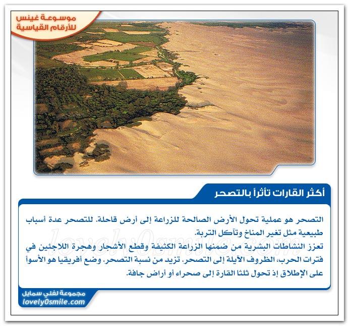 أبرد وأكبر صحراء + أجف مكان + أكبر واحة