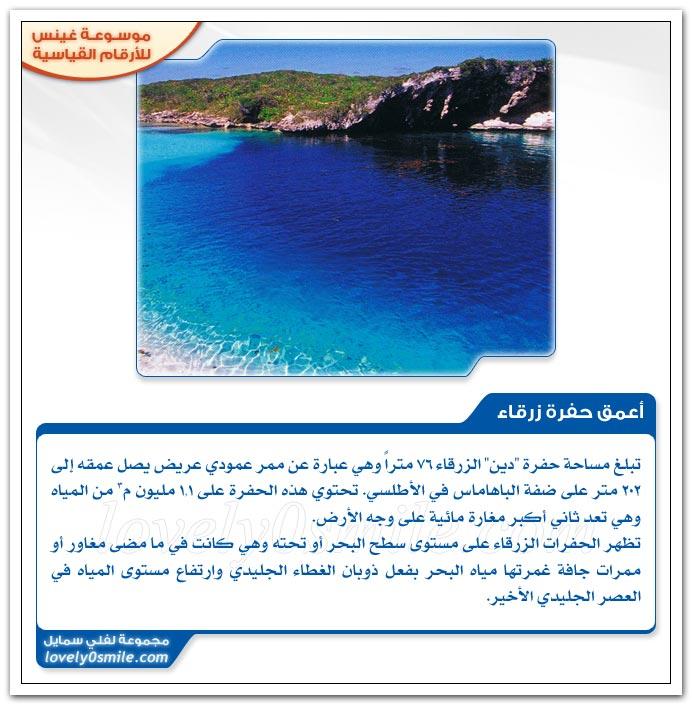 أعمق حفرة زرقاء + أكبر خليج + أعمق نقطة في المحيط