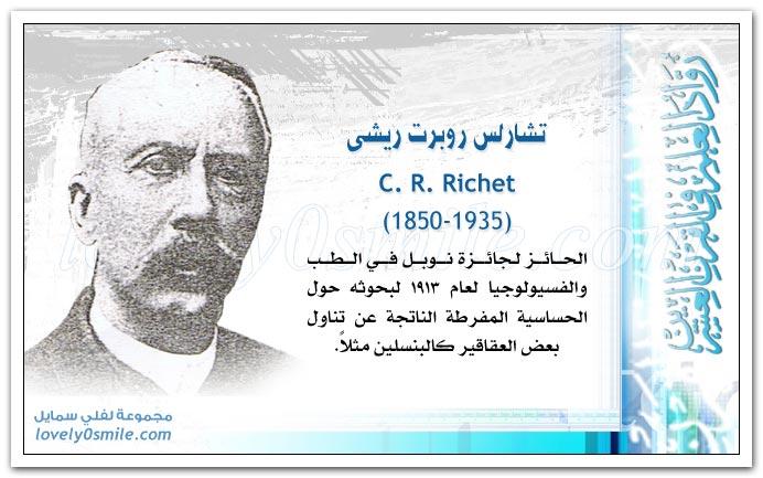 تشارلس روبرت ريشى C. R. Richet