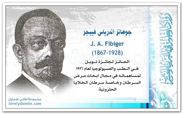 جوهانز أندرياس فيبجر J. A. Fibiger