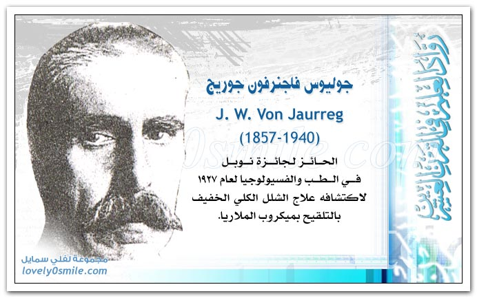 جوليوس فاجنرفون جوريج J. W. Von Jaurreg