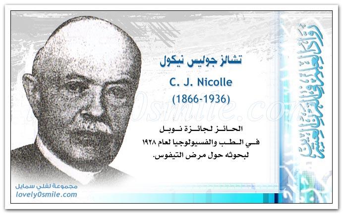 ولد في روين بفرنسا في 21 سبتمبر1866