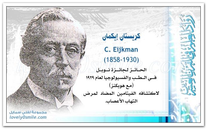 كريستان إيكمان C. Eijkman
