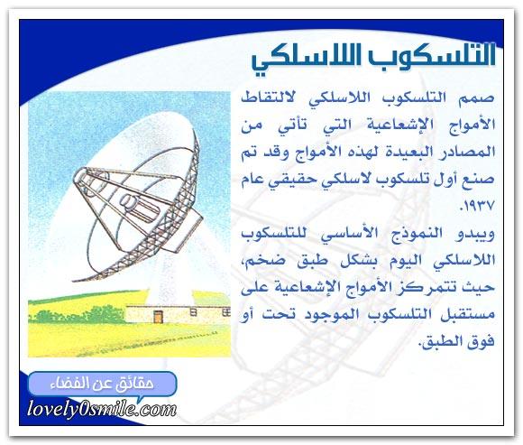 علم الفلك الحديث