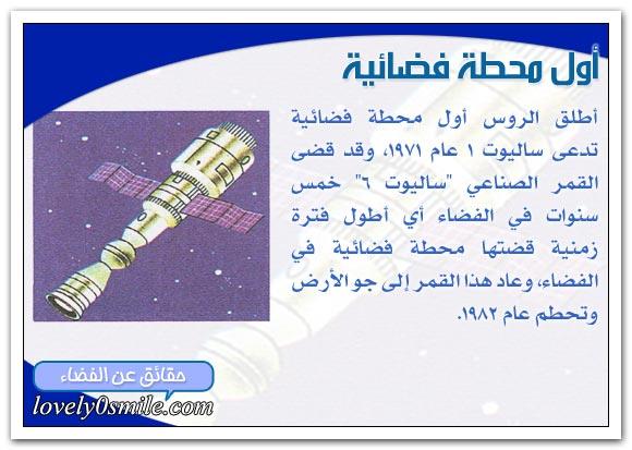 علم الفلك في المدار