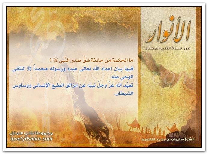 حادثة شق صدر النبي صلى الله عليه وسلم والحكمة منها
