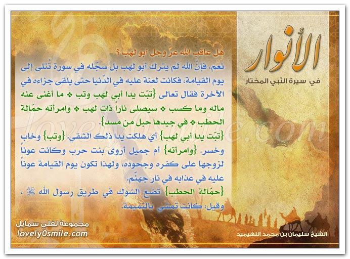 ماذا فعل الرسول عليه السلام بعد دعوة الأقربين؟ + هل عاقب الله عز وجل أبو لهب؟
