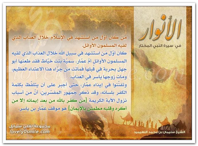 أول من استشهد في الإسلام + صحابة تم تعذيبهم وطلبوا الدعاء من النبي عليه السلام