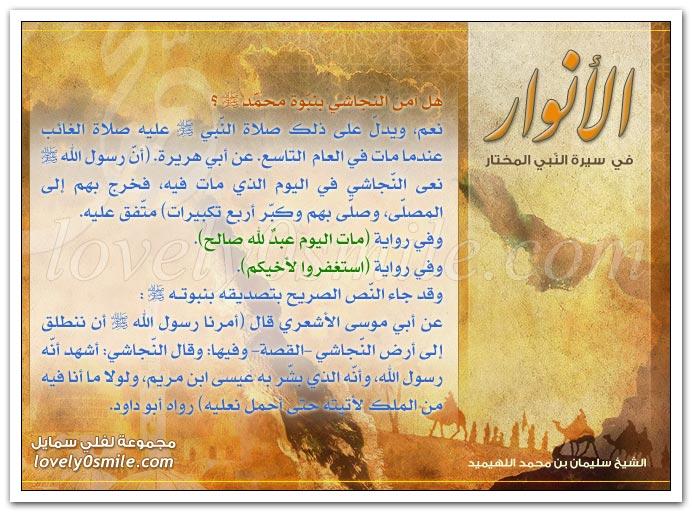 هل آمن النجاشي بنبوة محمد عليه السلام + سبب إسلام حمزة