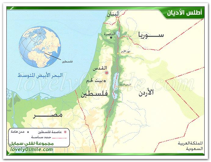 لمحات من جغرافية فلسطين - صور