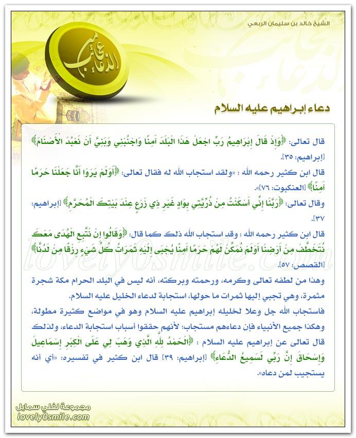 دعاء إبراهيم عليه السلام + دعاء يعقوب عليه السلام