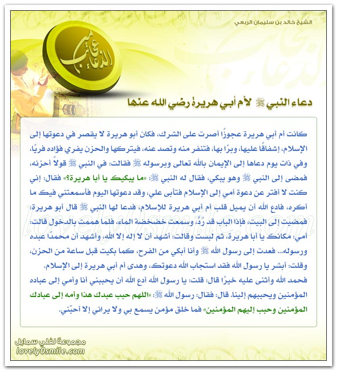 دعاء النبي عليه السلام لقبيلة ثقيف + دعاءه عليه السلام لأم أبي هريرة