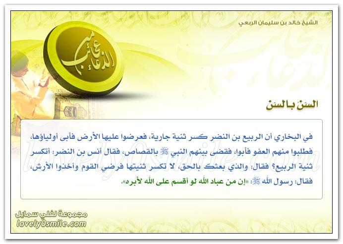 دعاء النبي عليه السلام لعامر بن الطفيل + دعاءه للجيش + السن بالسن