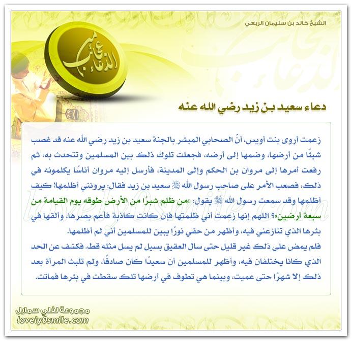 اللهم اصرف عنا أذاها + دعاء سعد بن يزيد + دعاء خالد بن الوليد
